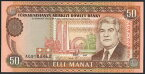 トルクメニスタン 50 manat 独裁者サパルムラト・ニヤゾフ元大統領 1995年
