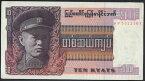 ミャンマー 10 Kyats アウン・サン将軍 1973年