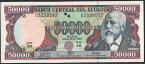 エクアドル 50,000 sucres 大統領エロイ・アルファロ 1999年