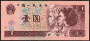 【未使用紙幣!】中国(中国人民銀行) 1 yuan 万里の長城 1980-1996年