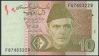 パキスタン 10 Rupees 初代総督ムハンマド・アリー・ジンナー 2008-2013年