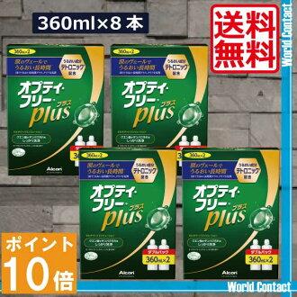 포인트 10 배 オプティフリープラス 360ml× 8 (가방 포함) 10P28oct13