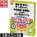 【送料無料・まとめ買い×2個セット】井藤漢方製薬 食べてもDiet 63日分
