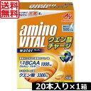 送料無料 味の素 アミノバイタル クエン酸チャージウォーター20本入り ×1箱aminoVITAL Water 粉末スティック レモン味