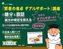送料無料!大塚製薬賢者の食卓ダブルサポート6g(30包入)×2箱