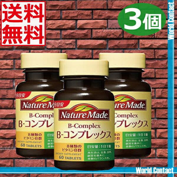 【送料無料】ネイチャーメイドBコンプレックス 60粒 ×3本(mail)