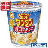 送料無料 マルちゃん ホットワンタン 貝だしスープ 47g 食べるスープ×12食【1箱】(わんたん 雲呑)東洋水産