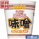送料無料 日清食品 カップヌードル味噌ミニ 38g×2箱【30個入り】【みそ】