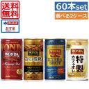 【選べる2ケース】【送料無料】アサヒ ワンダ 缶コーヒー18...