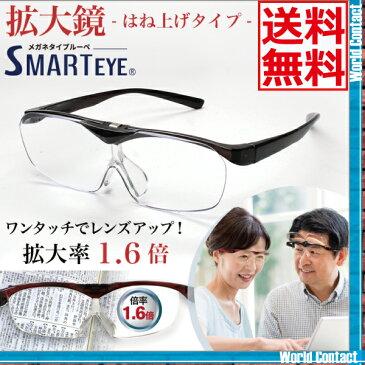 【送料無料】【跳ね上げタイプ】スマートアイ ルーペ メガネ型ルーペ ブルーライトカットメガネの上からも掛けられる ワイン 1.6倍 FSL-01