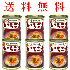 Point 5 times! Strawberry sauce 6 cans set! Urchins and abalone scraps 05P28oct13