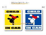 CHILDINCARステッカー(シール)【ダンスバージョン】〜子どもが乗っています〜・カー用品・かわいい・セーフティードライブ・パパママ・KIDS