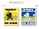 BABYINCARステッカー(シール)【野球・バッターバージョン】〜赤ちゃんが乗っています〜・カー用品・かわいいあかちゃんグッズ・セーフティードライブ・パパママ・打者・スラッガー・ヒッター