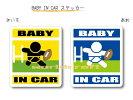 BABYINCARステッカー(シール)【ラグビーバージョン】〜赤ちゃんが乗っています〜・カー用品・かわいいあかちゃんグッズ・セーフティードライブ・パパママ・ラガーマン