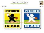 IN CAR マグネット大人バージョン【野球・ピッチャーバージョン】〜選手が乗っています〜・カー用品・おもしろ かわいいマグネットシート・車に・投手・エース PITCHER