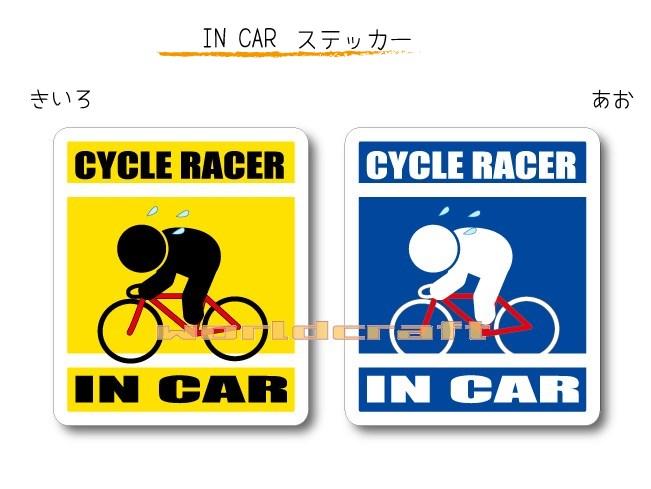 IN CAR ステッカー大人バージョン【競輪・ロードバイクバージョン】〜CYCLE RACER が乗っています〜・カー用品・おもしろシール・車に・ロードレーサー・トランスポーター