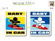 BABY IN CAR マグネット【サーフィンバージョン】〜赤ちゃんが乗っています〜・カー用品・かわいいあかちゃんグッズ・セーフティードライブ・パパママ・海だいすき・サーファー