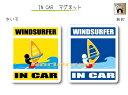IN CAR マグネット大人バージョン【ウィンドサーフィンバージョン】〜WINDSURFERが乗っています〜・カー用品・おもしろ かわいいマグネットシート・車に  ・海