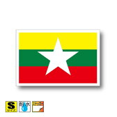 ■ミャンマー国旗ステッカー(シール)屋外耐候耐水 Sサイズ 5cm×7.5cm アジア /スーツケースや車などに! 防水仕様