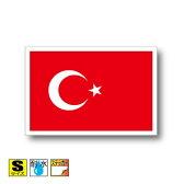 ■トルコ国旗ステッカー(シール)屋外耐候耐水 Sサイズ 5cm×7.5cm アジア /スーツケースや車などに! 防水仕様