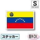 ■ベネズエラ国旗ステッカー(シール)屋外耐候耐水 Sサイズ 5cm×7.5cm 南米 /スーツケースや車などに! 防水仕様