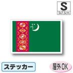 ■トルクメニスタン国旗ステッカー(シール)屋外耐候耐水 Sサイズ 5cm×7.5cm /スーツケースや車などに! 防水仕様