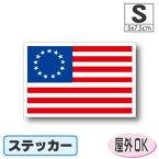 アメリカ独立時(13州)国旗ステッカー(シール)屋外耐候耐水 Sサイズ 5cm×7.5cm /スーツケースや車などに! 防水仕様