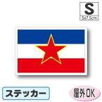 ユーゴスラビア連邦旗ステッカー(シール)屋外耐候耐水 Sサイズ 5cm×7.5cm /スーツケースや車などに! 防水仕様