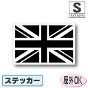 【ブラック】イギリス国旗ステッカー(シール)屋外耐候耐水 S...