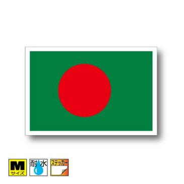 ■バングラデシュ国旗ステッカー(シール)屋外耐候耐水 Mサイズ 8cm×12cm アジア /スーツケースや車などに! 防水仕様