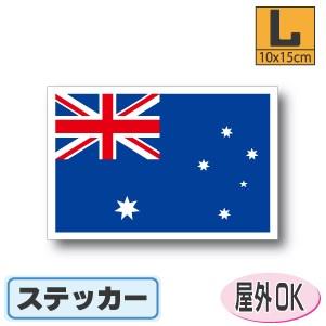 ■オーストラリア国旗ステッカー(シール)屋外耐候耐水 Lサイズ 10cm×15cm /スーツケースや車などに! 防水仕様