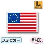 アメリカ独立時(13州)国旗ステッカー(シール)屋外耐候耐水 Lサイズ 10cm×15cm /スーツケースや車などに! 防水仕様
