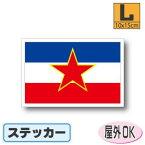 ユーゴスラビア連邦旗ステッカー(シール)屋外耐候耐水 Lサイズ 10cm×15cm /スーツケースや車などに! 防水仕様