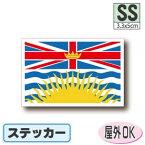 ブリティッシュコロンビア州旗ステッカー(シール)屋外耐候耐水 SSサイズ 3.3cm×5cm  カナダ・バンクーバー / 防水仕様