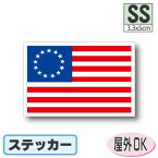 アメリカ独立時(13州)国旗ステッカー(シール)屋外耐候耐水 SSサイズ 3.3cm×5cm / 防水仕様