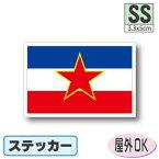 ユーゴスラビア連邦旗ステッカー(シール)屋外耐候耐水 SSサイズ 3.3cm×5cm / 防水仕様