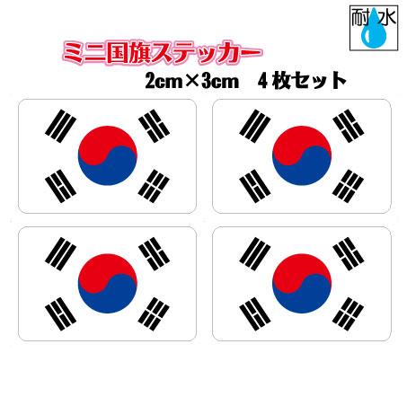 ■韓国国旗ステッカー(シール) 屋外耐候耐水 ミニサイズ 2cm×3cm 4枚セット / 防水仕様 KOREA Flag 太極旗