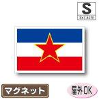 ユーゴスラビア連邦旗マグネット屋外耐候耐水 Sサイズ 5cm×7.5cm