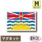 ブリティッシュコロンビア州旗マグネット屋外耐候耐水 Mサイズ 8cm×12cm  カナダ・バンクーバー