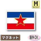 ユーゴスラビア連邦旗マグネット屋外耐候耐水 Mサイズ 8cm×12cm