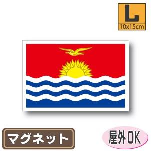■キリバス国旗マグネット屋外耐候耐水 Lサイズ 10cm×15cm