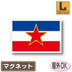 ユーゴスラビア連邦旗マグネット屋外耐候耐水 Lサイズ 10cm×15cm