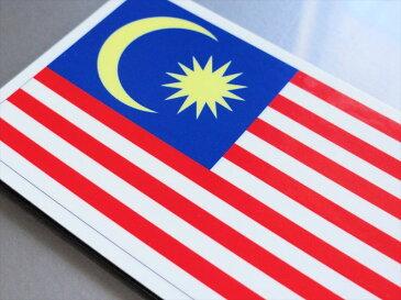 ■マレーシア国旗ステッカー(シール)屋外耐候耐水 Mサイズ 8cm×12cm アジア /スーツケースや車などに! 防水仕様