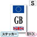 国識別記号ビークルIDステッカー EU旗+フラッグデザイン イギリス国旗 Sサイズ:8cm×4.5cm 屋外耐候仕様  /ヨーロッパ・欧州連合・EU・GB・ユニオンジャック