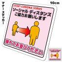 【送料無料】ソーシャルディスタンス 「離れてお並びください」ステッカー 10cm