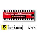 ドライブレコーダー 搭載車 ステッカー(typeC・選べるカ...