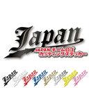 JAPAN チームロゴ カッティングステッカー(typeB) 10cmサイ...