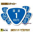 日本 国道標識マークステッカー S【4cmサイズ】 ROUT...