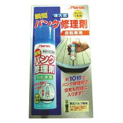【即納】マルニ 自転車用瞬間パンク修理剤 75ml 【自転車】【メンテナンス】【タイヤ&ホイー…