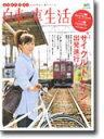 自転車生活 Vol.20